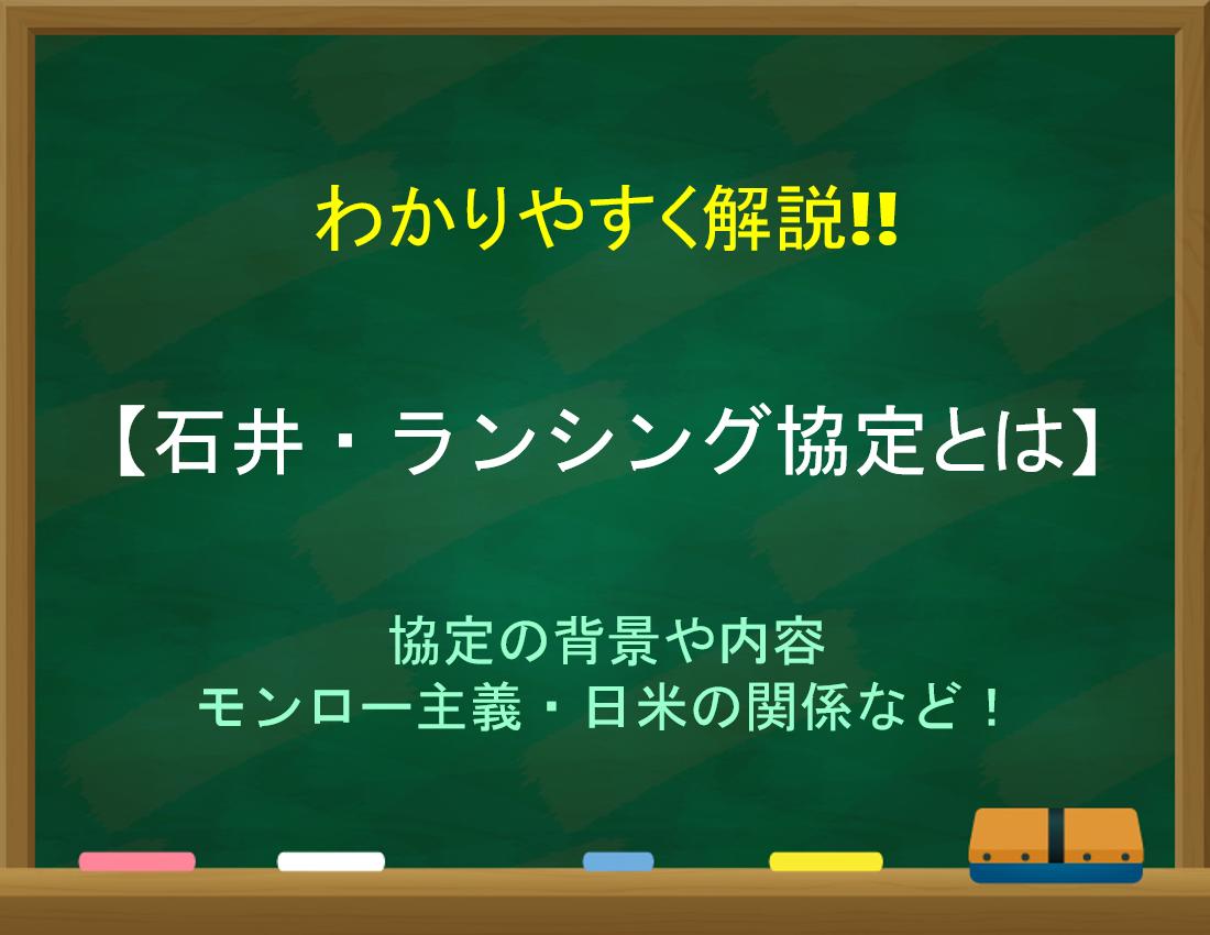 石井 ランシング 協定 石井・ランシング協定