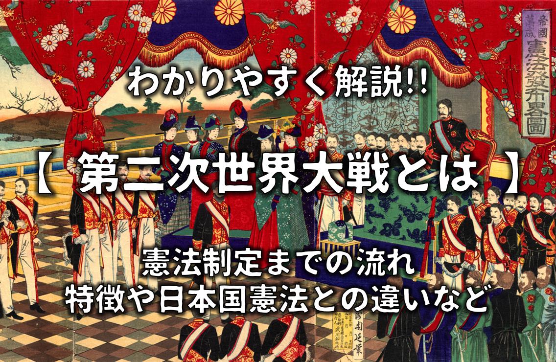 大 日本 帝国 憲法 日本 国 憲法