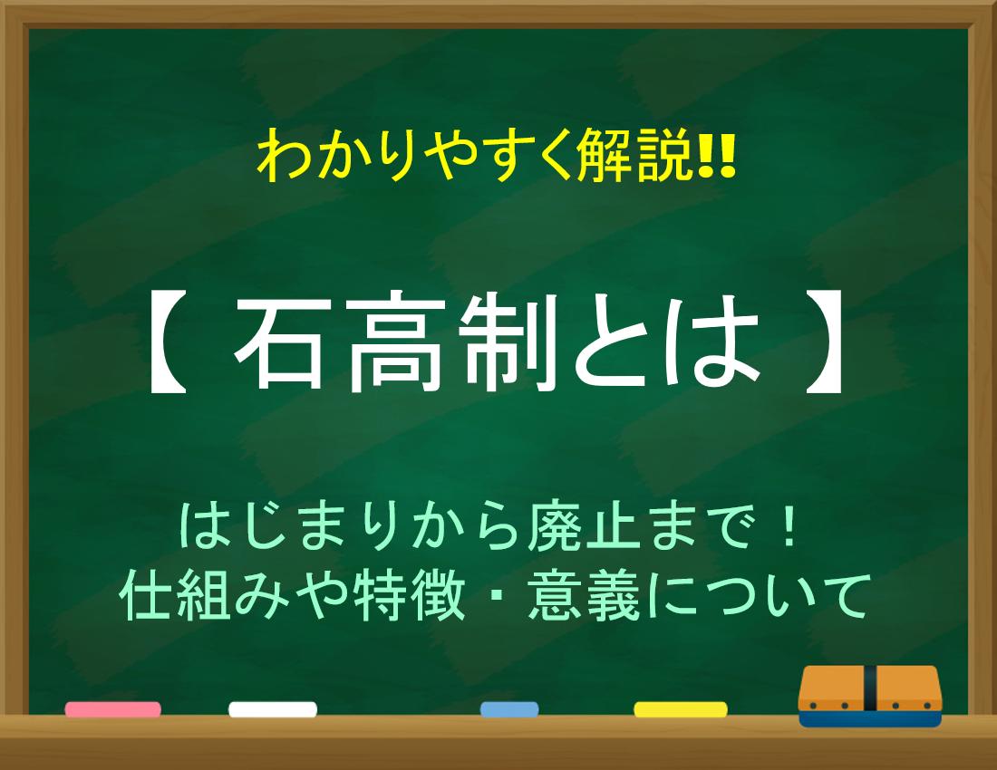 石高制とは】簡単にわかりやすく解説!!しくみや特徴・意義など | 日本 ...