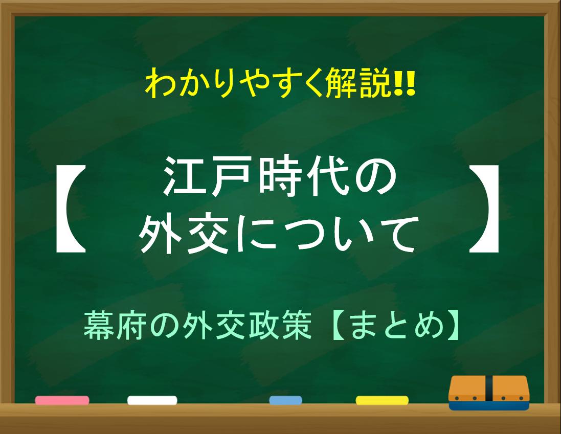江戸時代の外交について】わかりやすく解説!!幕府の外交政策【まとめ ...