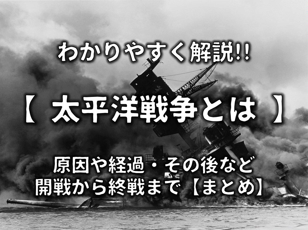 世界 第 短く 大戦 原因 次 二
