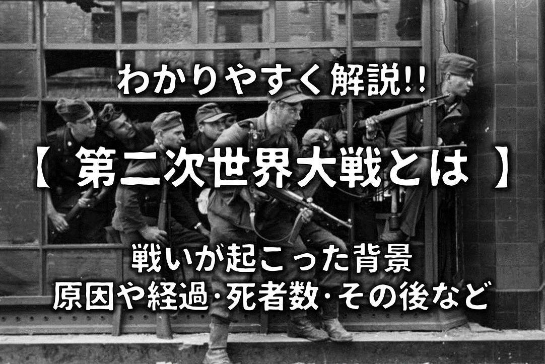 第 二 次 世界 大戦 戦死 者