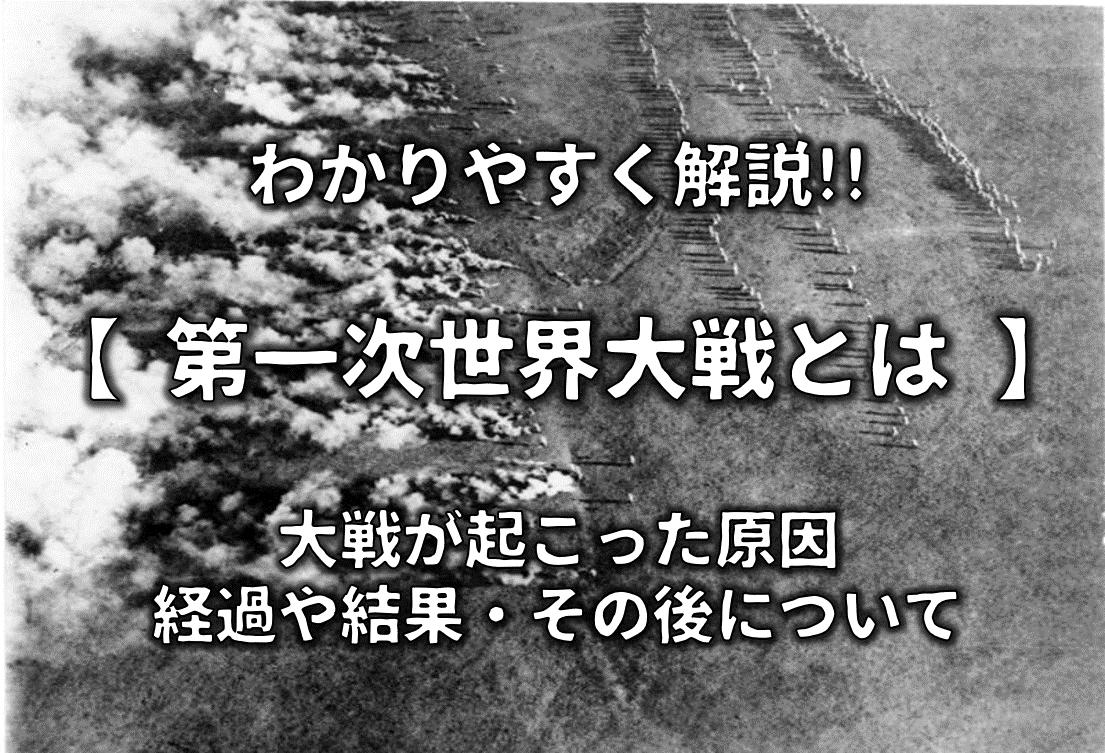 次 世界 一 大戦 第