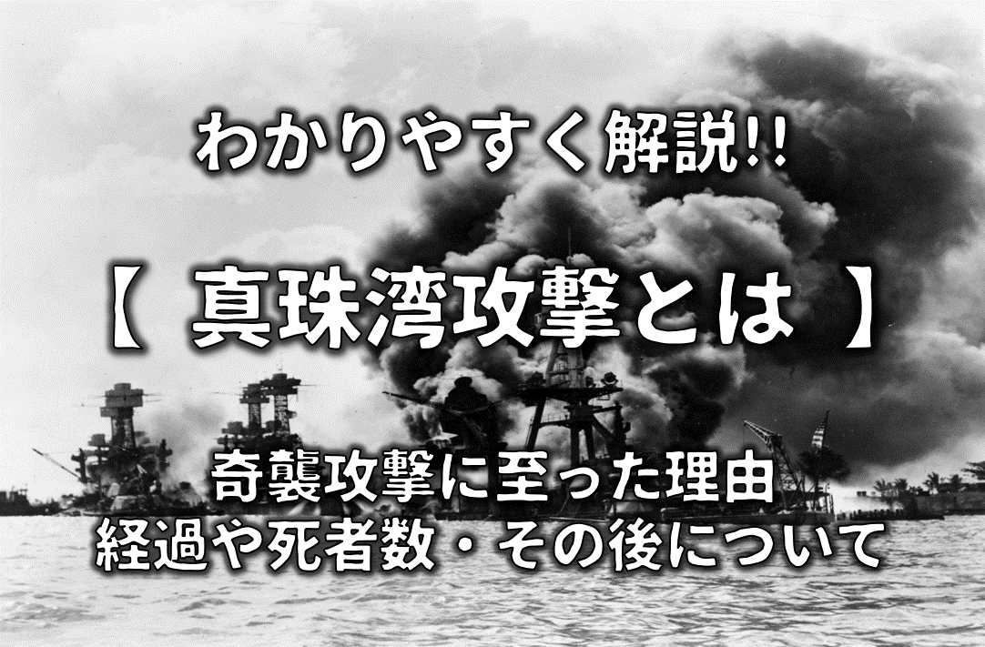 やすく 攻撃 わかり 真珠 湾 【太平洋戦争とは】簡単にわかりやすく解説!!原因は?開戦から終戦まで【まとめ】