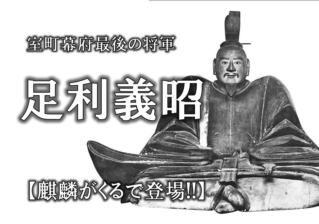 「足利義昭」の画像検索結果