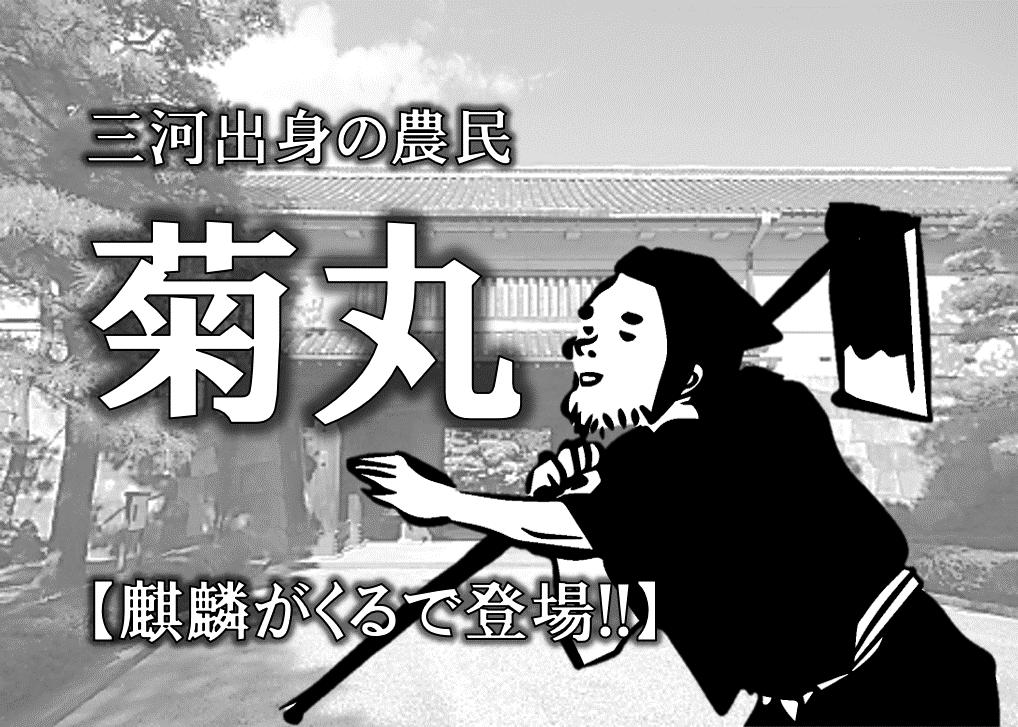 【菊丸とは】光秀を支えた三河出身の農民!人物像や明智光秀との関係を徹底解説!!