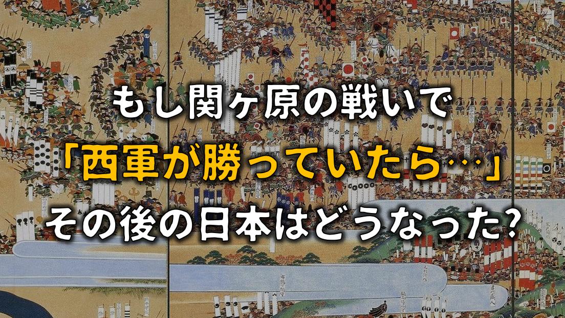 【もし関ヶ原の戦いで西軍が勝っていたら】その後の日本はどうなった?徹底予想!