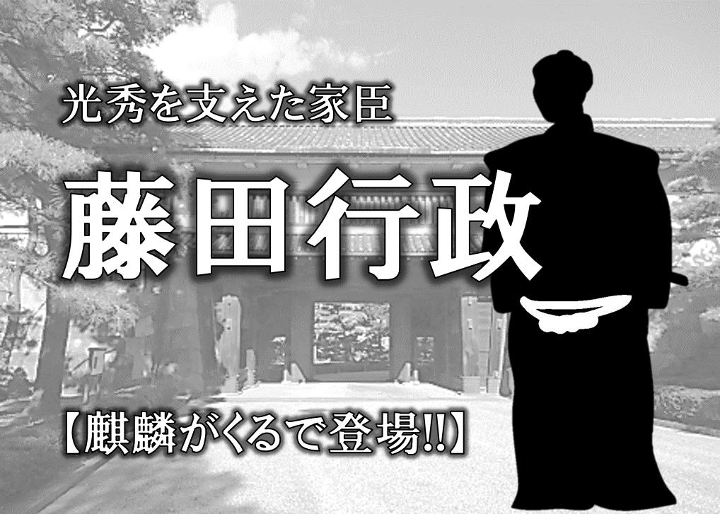 伝 吾 藤田