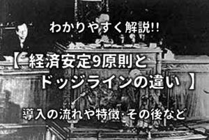【経済安定9原則とドッジラインの違い】簡単にわかりやすく解説!!